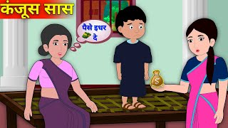 Kahani कंजूस सास | Kanjoos saas | Hindi kahaniya | Sas bahu comedy | Story in hindi | Storytelling |