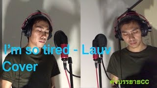 I'm so tired - Lauv &Troye Sivan /Cover by MMR