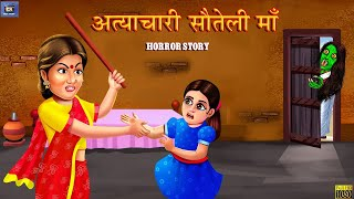 अत्याचारी सौतेली माँ | Horror Stories | Horror Kahaniya | Hindi Stories | Moral Stories | Kahaniya