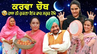 ਕਰਵਾ ਚੌਥ 2020 • karwa chauth । New Punjabi Comedy Movies 2020 | Punjabi Short Movie 2020 |