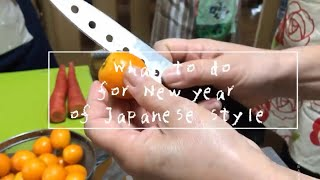 What to do for new year of Japanese style〜日本式年末年始の過ごし方〜