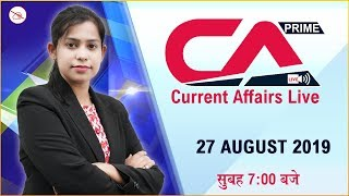 27 August 2019 | Current Affairs Live at 7:00 am | UPSC, SSC, Railway, RBI, SBI, IBPS