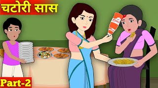 Kahani चटोरी सास Part-2 | Chtori Sas Part-2 | Hindi kahaniya | Sas bahu ki comedy | Story in hindi |
