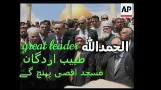 Great Muslim leader Tayyip Erdogan reached in Al-Aqsa mosque, //