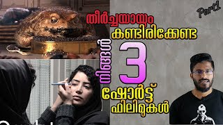 Three Must watch short films | Introducing in Malayalam | Cherry Picked by Mallu Analyst