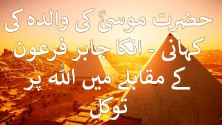 Prophet Musa's Story - Animated | His mother's trust in Allah in times of the tyrant, Pharaoh | Urdu