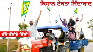 ਲਾਲਾ ਗਿਆ ਧਰਨੇ ਵਿੱਚ । Kissan Majdoor Union । Latest Punjabi Video । @Desi Masti Team ।