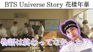 BTS Universe Story 花樣年華 'MAP OF THE SOUL' 物語はまだ終わってなかったの!?リアクション動画!