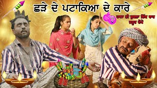 ਛੜੇ ਦੇ ਪਟਾਕੇ • Shade De Ptake । New Punjabi Comedy Movies 2020 | Punjabi Short Movie 2020 |