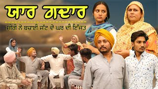 ਯਾਰ ਗਦਾਰ • Dharnat Jhinjer • A Short Movie • Latest Punjabi Movies 2020