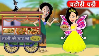 चटोरी परी -Fairy Tales Hindi Story- Hindi Moral stories- Story Time- Bedtime Stories- Kahaniya